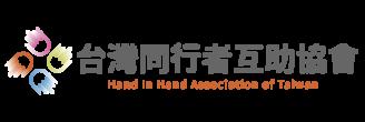 社團法人台灣同行者互助協會